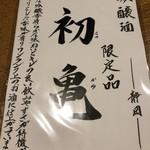 きあじ - 2019年秋オススメのお酒