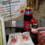 三ツ輪 - 「ブラザーソース」さんも神戸の地ソースですネ