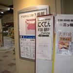 三ツ輪 - ダイエー新長田店と同じフロアー(地下1階)にあります
