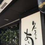 あし跡 - 東加古川駅から南に徒歩2分にある居酒屋です(2019.10.4)