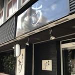 あし跡 - 加古川に4店舗、三宮に3店舗あります(2019.10.4)