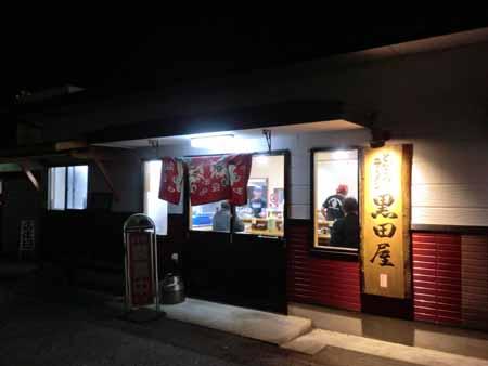 黒田屋 - 夜