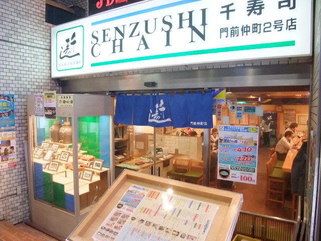 千寿司 門前仲町店