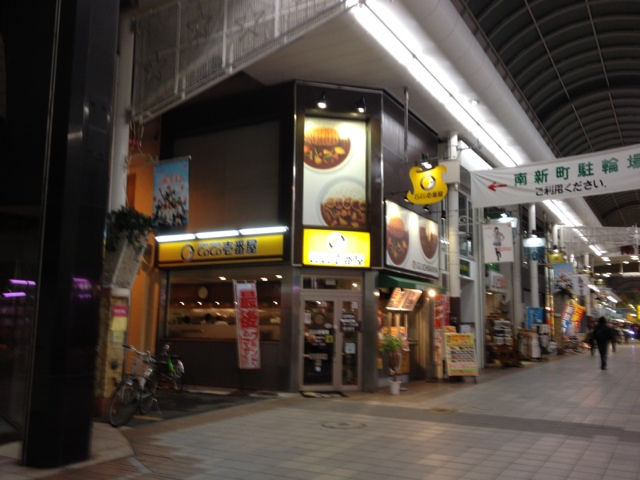 CoCo壱番屋 高松南新町店