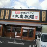 丸亀製麺 松永店 - お店の外観(正面)