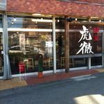 麺童虎徹 - 入り口にはサボテン
