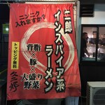 麺や 久二郎 - 鹿児島にもあったのね、二郎インスパイア系