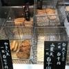 いさみ蒲鉾店 - 料理写真: