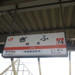 116904828 - 岐阜