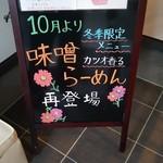 麺屋 から草 - 風除室には「味噌らーめん」のPOPが(2019年10月4日)