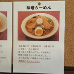 麺屋 から草 - 写真付きの「味噌らーめん」の説明書き(2019年10月4日)