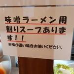 麺屋 から草 - 味噌らーめん用の割りスープあります(2019年10月4日)