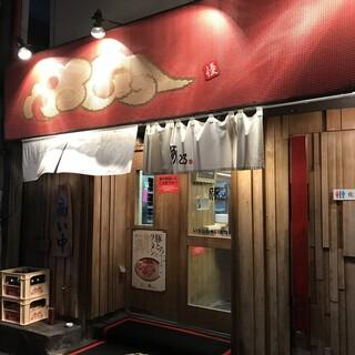 鹿児島ラーメン豚とろ 天文館本店
