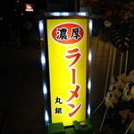 丸銀らーめん - 丸銀らーめん 神戸六甲道店 2019年10月1日オープン 六甲道(灘区)