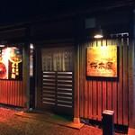 桜木屋 - 外観