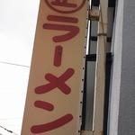 11691847 - Ⓟは店の前 2台かな(>_<)