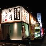 徳川焼肉センター - 徳川焼肉センター守山店