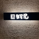 鮨 田可尾 -