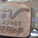 円山堂 -