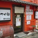 つけ麺 渡辺 西院店 - 渡辺製麺 外観