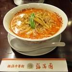 福満園 - タンタンメン(得々麺セット)
