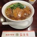 福満園 - パイコーメン(得々麺セット)
