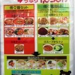 福満園 - 得々麺セット