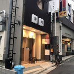 焼肉 黒田 -