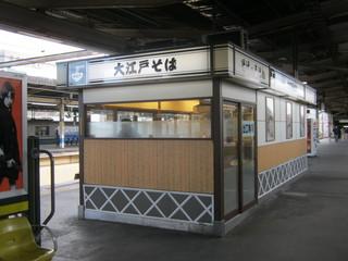 駅そば 大江戸そば 錦糸町東店 - お店です。