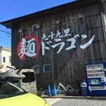 九十九里 麺ドラゴン -