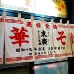末廣ラーメン本舗 - 末廣ラーメン本舗@青森分店 のれん