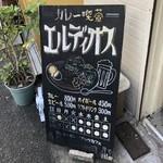 カレー喫茶 エルディオス -