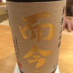 鮨 さかい - 東条産の山田錦。これで更に火傷が重傷に