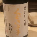 鮨 さかい - 山形の銘酒。22%磨きって、どんだけぇ〜
