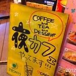 11695435 - 2012.2.18(土)21時訪問~23時閉店まで カルーアミルク580円ってめっちゃ安いやん(^_^)v