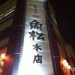 11695896 - 2012.2.17(金) とにかく安くて、味が濃い!とら醤油が楽しめます。(^_^)v