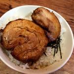 らーめん三歩 - 小さめな ちゃーしゅー丼 350円