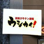 炭焼き牛タン酒場 ウシカイ - 店舗ロゴ 2019.5.23
