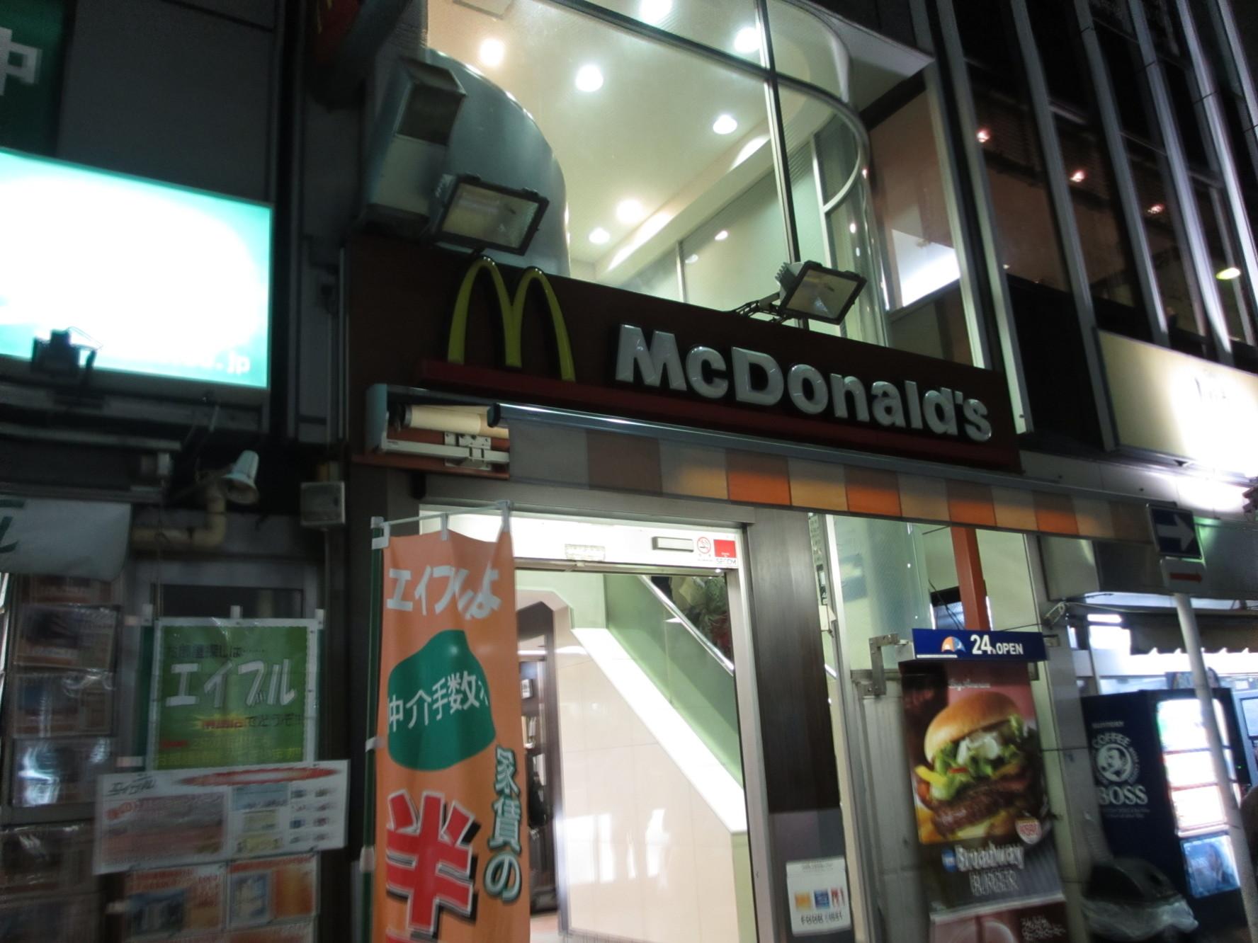 マクドナルド 綱島駅前店