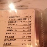 鍋選人 渋谷本店 -