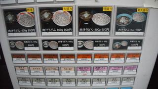 小平うどん - 店頭の券売機