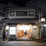 島彦本店 - お店の外観
