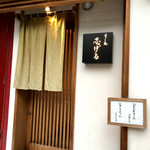 Shigeru - 外観