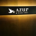 AZUR et MASA UEKI - 外観