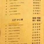 生香園 - 海鮮類、えび・かに類メニュー