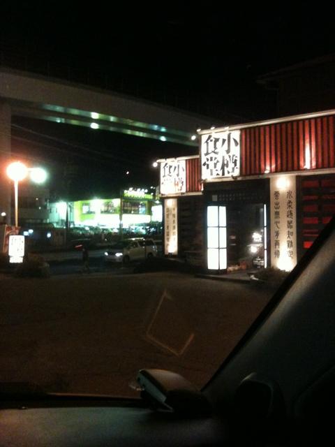 小樽食堂   愛知長久手店