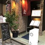 新橋ふれんち みざん -