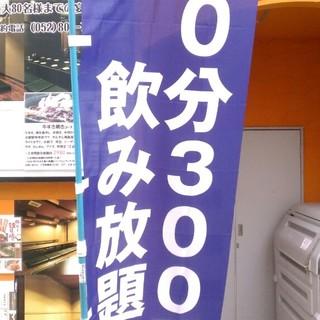 席のみ予約、チョイ飲み大歓迎!30分300円飲み放題!