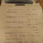 ヒロ ムネトモ - 肉メニュー
