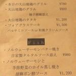 ヒロ ムネトモ - 鳥&魚メニュー